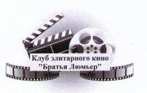 логотип люмьер