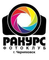 логотип ракурс