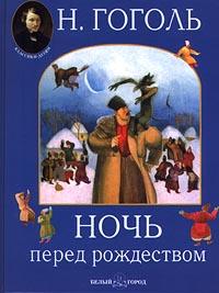 1385219061_nikolay-gogol-noch-pered-rozhdestvom