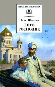 Ivan_Shmelev_Leto_Gospodne