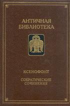 Ksenofont__Sokraticheskie_sochineniya