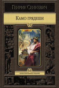 genrik_senkevich_kamo_gryadeshi