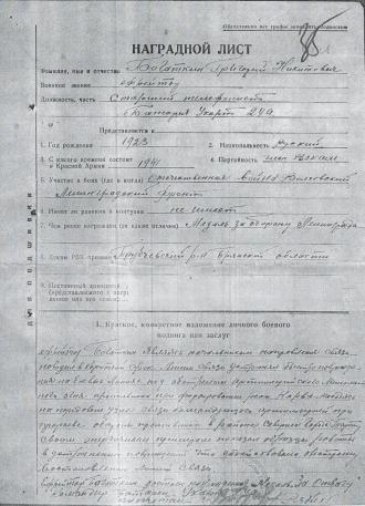 наградной лист Богаткина Г.Н.1