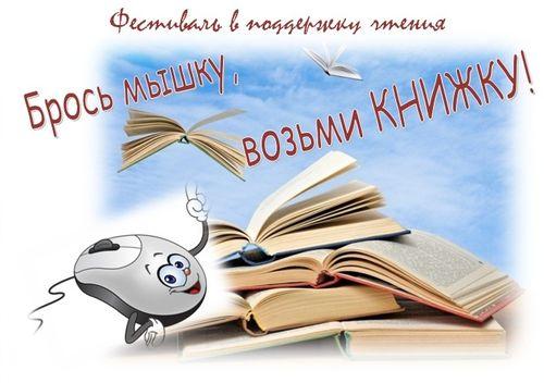 картинки брось мышку возьми книжку